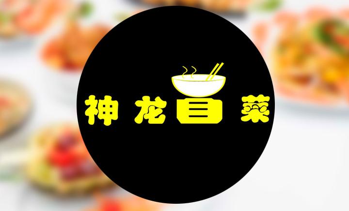 神龙冒菜 - 大图