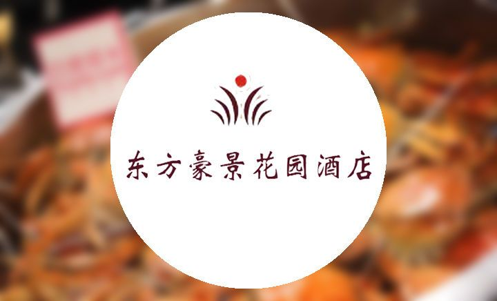 东方豪景花园酒店 - 大图