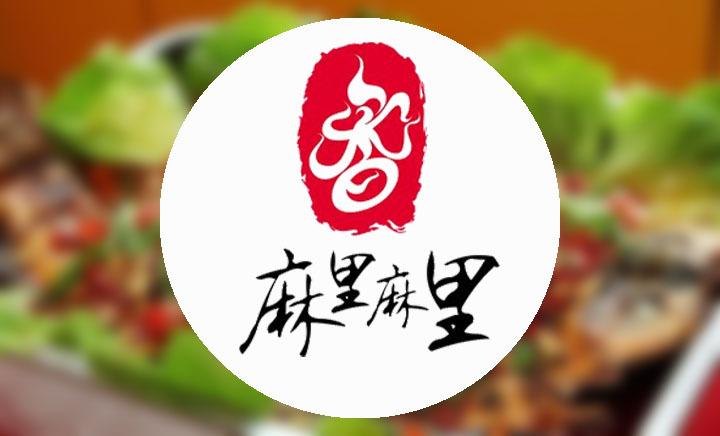 麻里麻里香锅(西大街华联店) - 大图