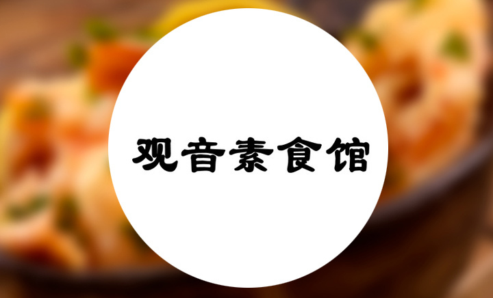 观音素食馆