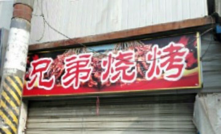 中国联通(海曙水晶街南店营业厅店)