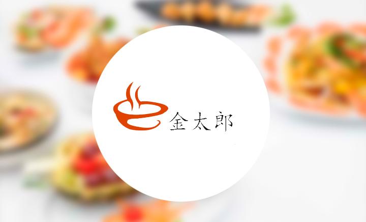 金太郎自助烤肉火锅 - 大图