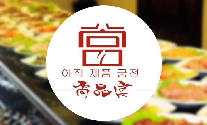 尚品宫韩式自助烤肉 - 大图