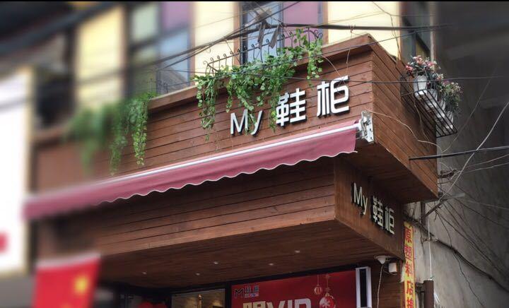 My鞋柜地王店(鞋柜青云小学店)