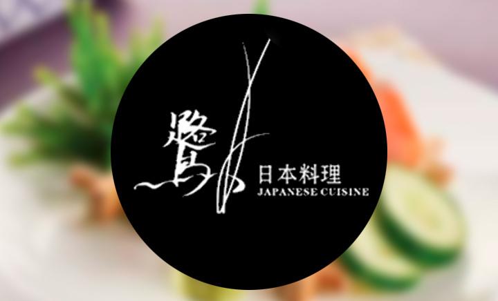 富丽华鹭日本料理 - 大图