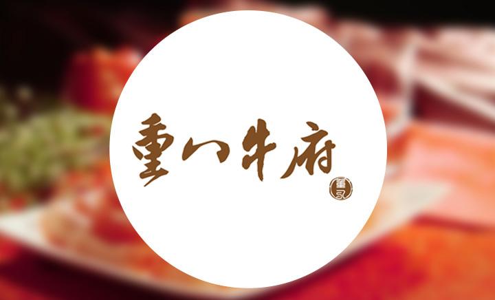 重八牛府(之初入江湖店) - 大图