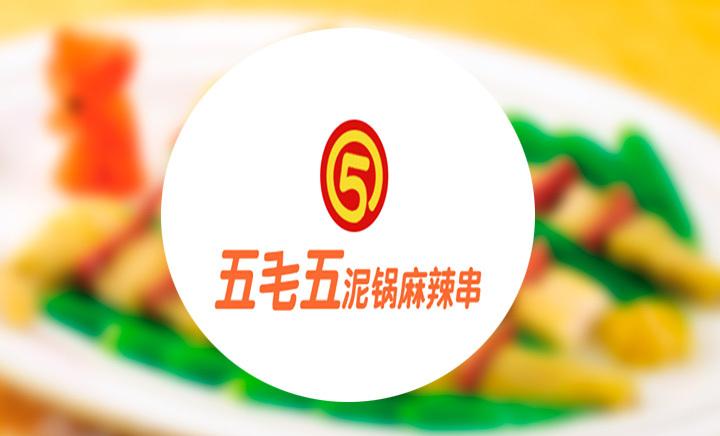五毛五泥锅麻辣串店(和平店)