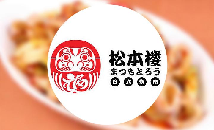 松本楼日式烧肉 - 大图
