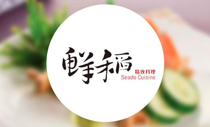 鲜稻精致料理 - 大图