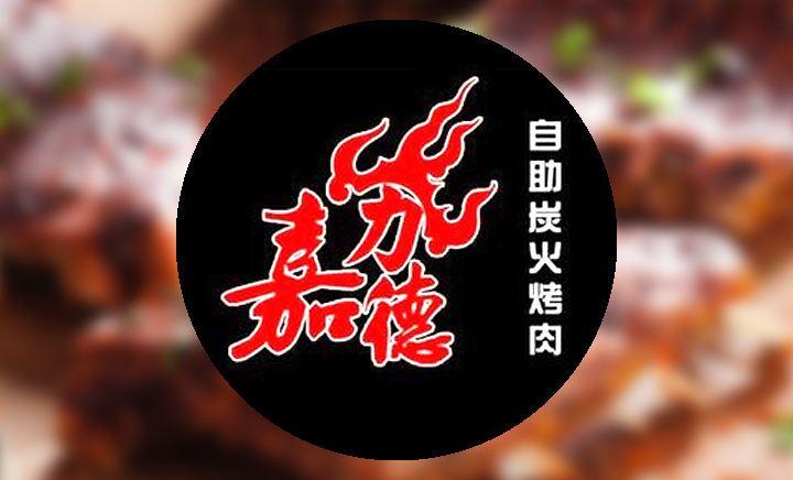 嘉力德炭火海鲜烤肉自助(港汇店)