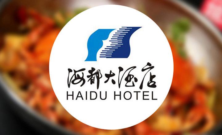 海都大酒店中餐厅