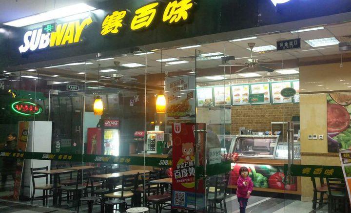 赛百味(华宇时尚购物中心店)