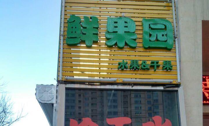 鲜果园水果店