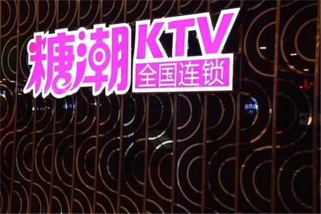 糖潮KTV(万达广场店)