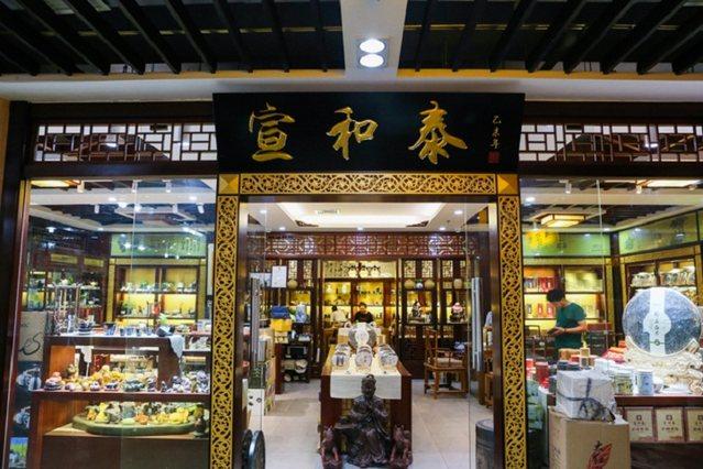 北京宣和泰茶庄