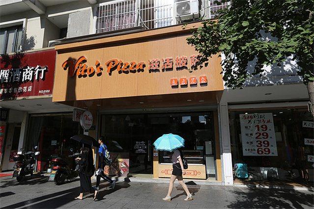 Vito's Pizza滋活披萨(古墩二店)