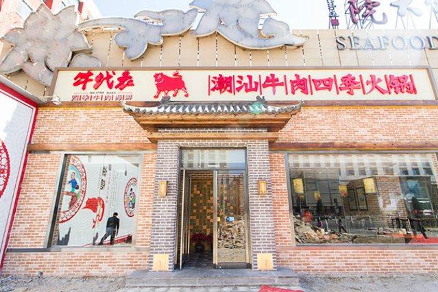 牛代表潮汕牛肉四季火锅(甜水园店)