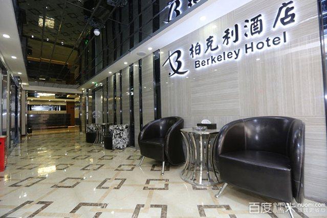 柏克利酒店(龙头寺店)