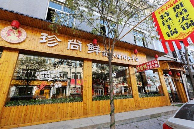 珍尚鲜斑鱼火锅特色干锅