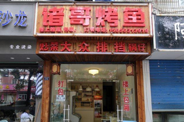 诸哥烤鱼(中山西路店)