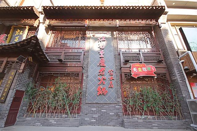 灶香重庆老火锅(泛华店)