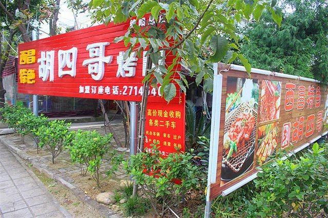 西昌特色胡四哥烤肉(上马新村店)