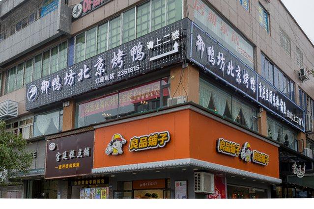 御鸭坊北京烤鸭