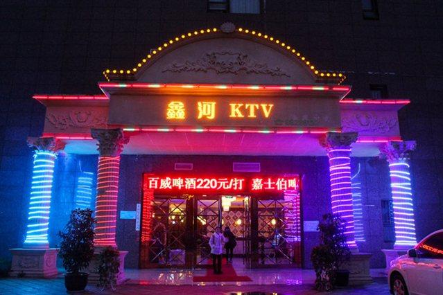 鑫河KTV