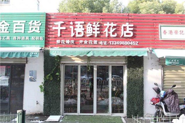 千语鲜花店
