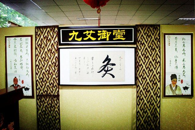 九艾御堂(中山路店)