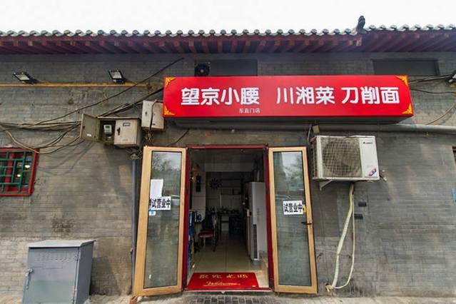 望京小腰(东直门店)
