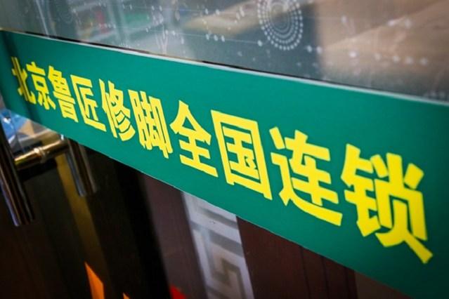 北京鲁匠修脚