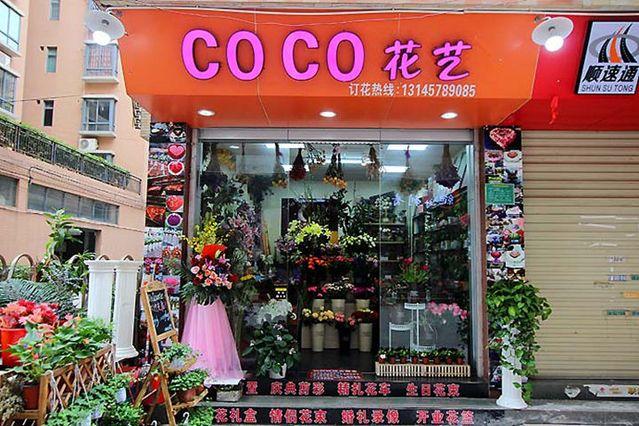 COCO花艺(人和店)