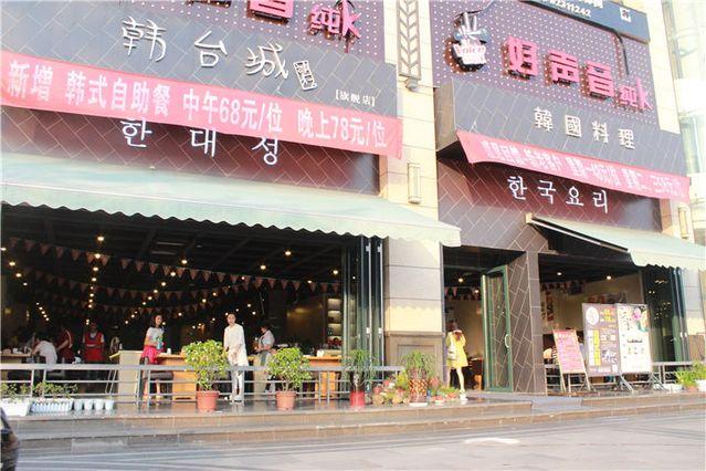 韩台城韩国料理