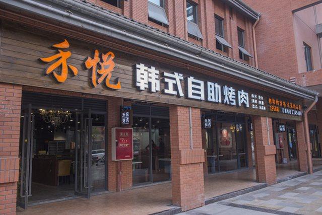禾悦韩式烤肉(跃进路店)