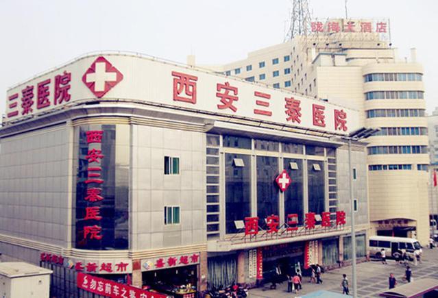 西安三秦医院