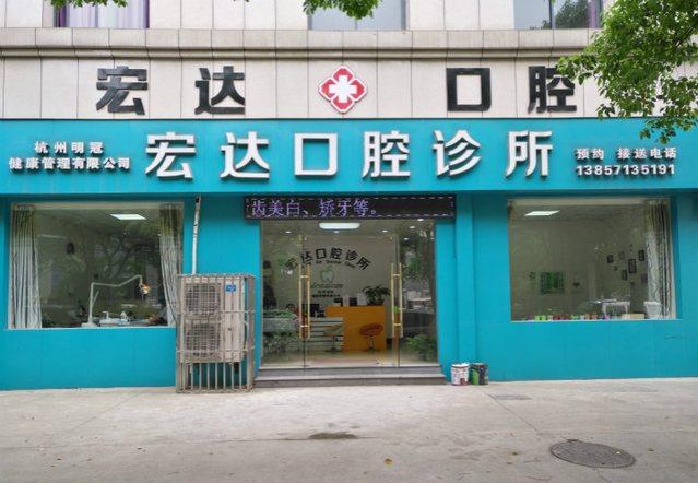 宏达口腔诊所
