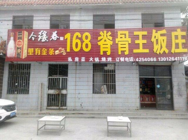 168特色猪脊骨(泗水店)