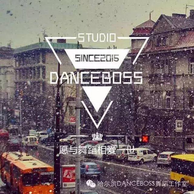 D-BOSS舞蹈文化工作室