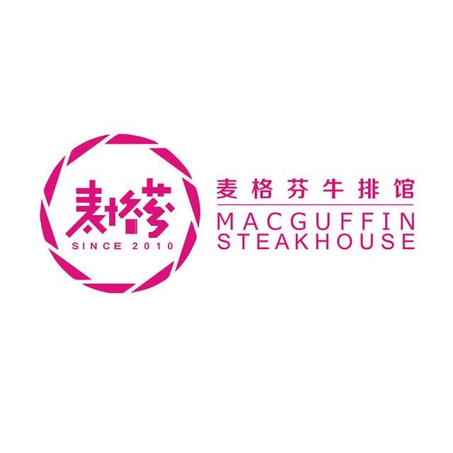 麦格芬牛排电影主题餐厅(虎泉店)