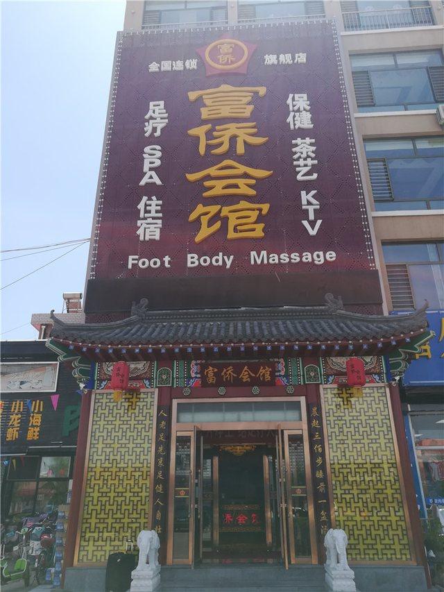 富侨足浴会馆(蔚县旗舰店)