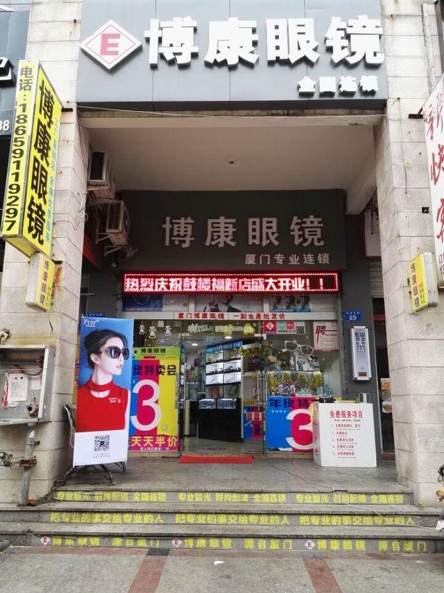 博康眼镜(首山店)