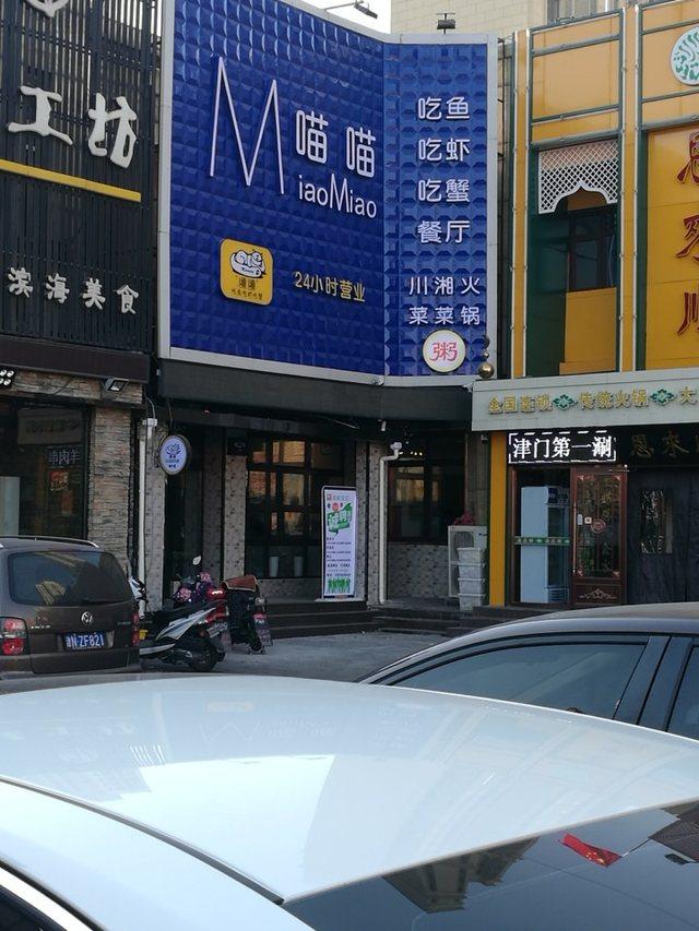 喵喵川菜餐厅