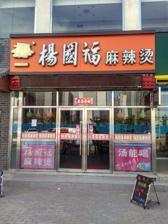 杨国福麻辣烫(科星西路店)