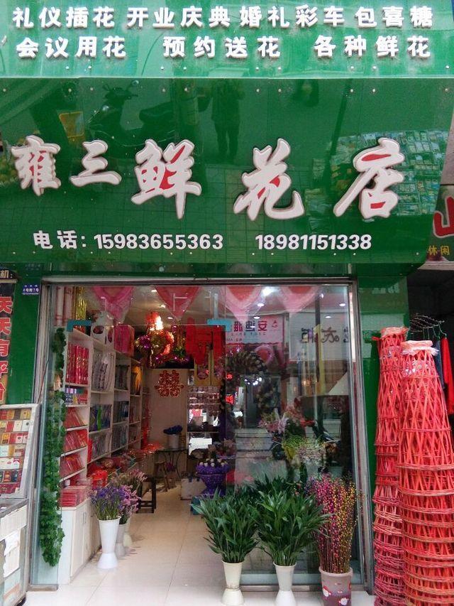 雍三鲜花店