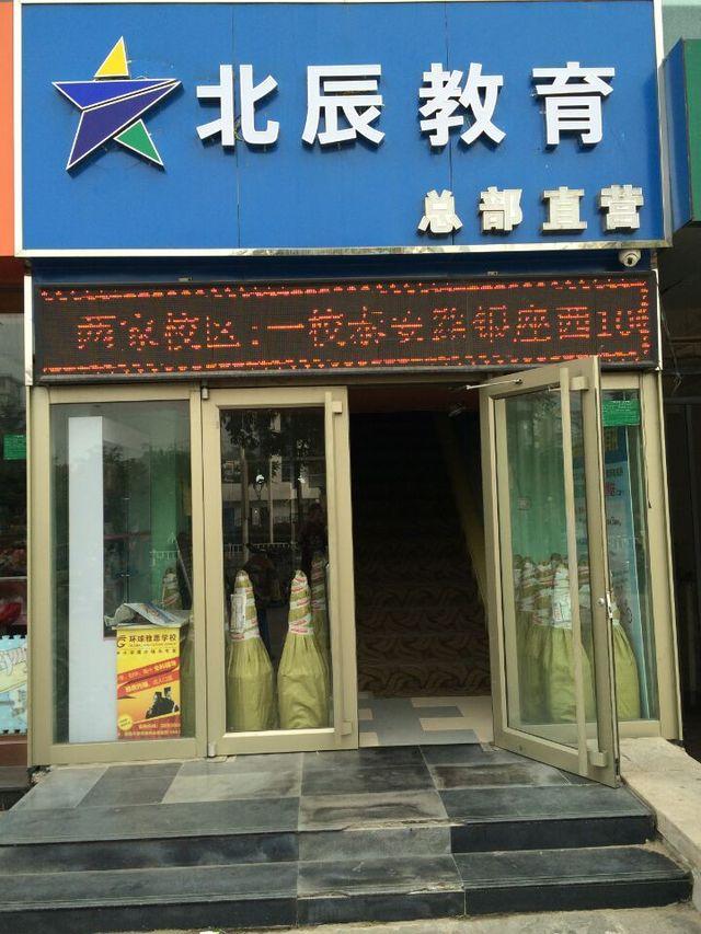 北辰教育(泰安路店)