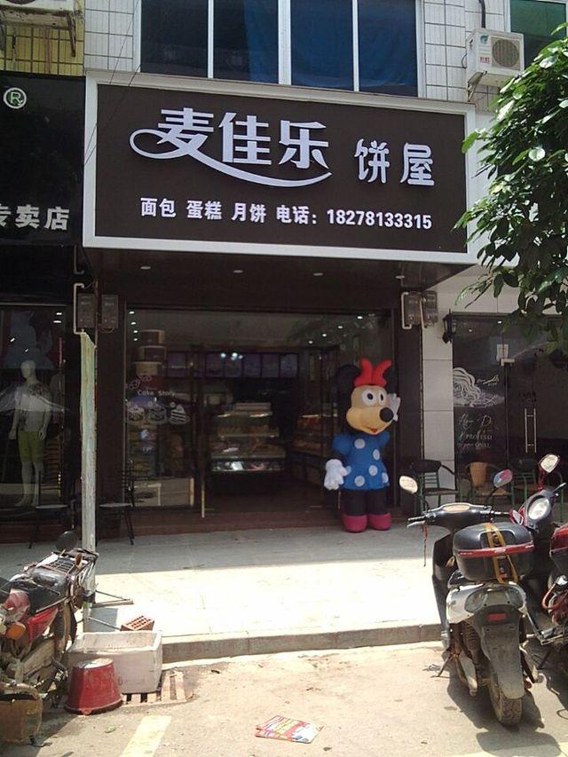 麦佳乐饼屋(建政路店)