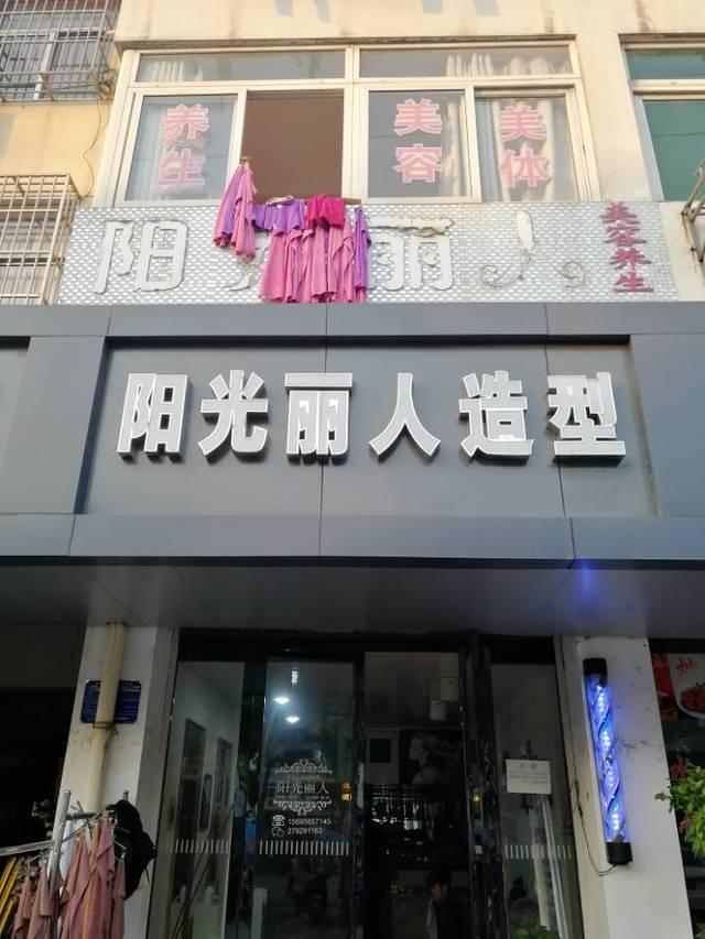 阳光丽人造型(东风西路店)
