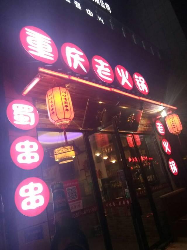 川味香蜀串串老火锅(恒生阳光城店)
