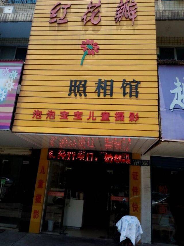 红花瓣照相馆